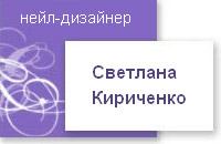 Сайт Светланы Кириченко